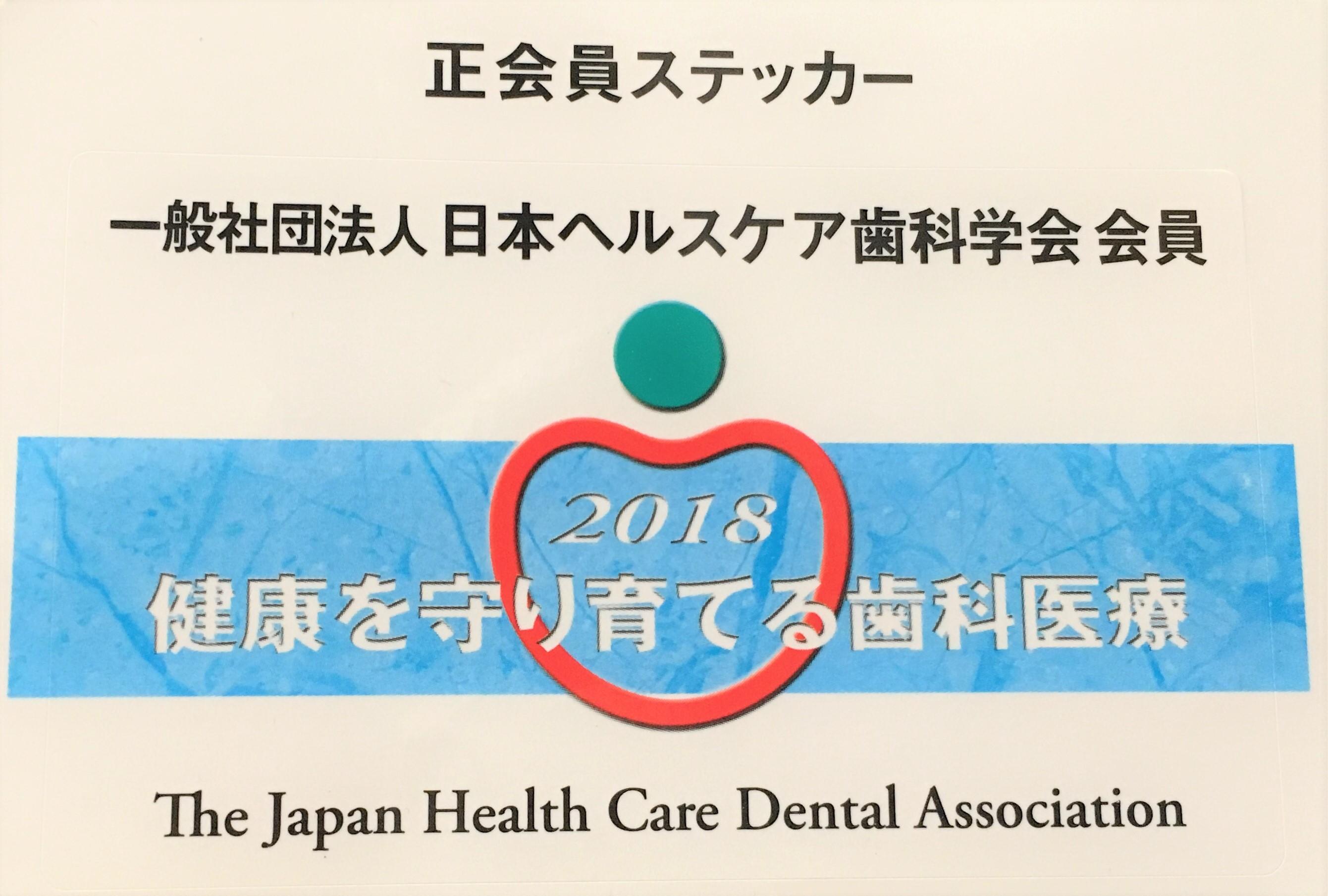 日本ヘルスケア歯科学会認証マーク