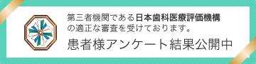 新田でおすすめ評判の歯医者・いいやま歯科の口コミ